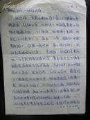 保真字画【王见山】(中国硬笔书协会员,江苏书协会员,如皋市文化局副局长)大红龙纹宣对联+赠送作品照片-张,季健,李本玉复写资料5页