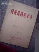 向雷锋同志学习(毛刘周朱林邓董题词,郭沫若 罗瑞卿文章)