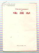 鲁迅杂感集第二:华盖集 1926年版