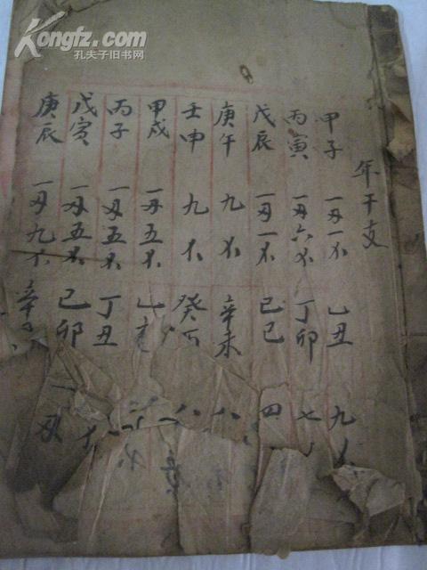 清代手抄《称命占卦法》有残缺 32开