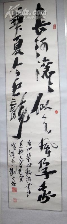 北京著名书法家刘少英书法一幅32*130厘米