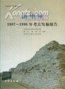 扬州城:1987-1998年考古发掘报告(中国田野考古报告集)