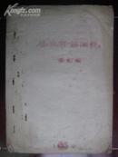 毛主席的回忆 修订稿[红油印本]