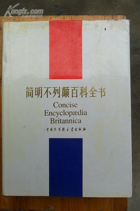 《简明不列颠百科全書》1-11