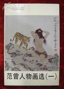 明信片——范曾人物画选(一)
