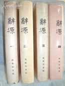 辞源(修订本)全四册(1983年一版92年七印)精装有书衣 包快递费