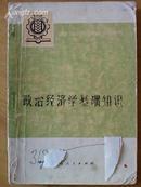 政治经济学基础知识(上册)(资本主义部分)