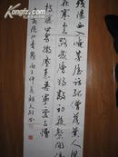 温州书法名家胡天羽作品35x134