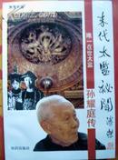 <末代太监秘闻-孙耀庭传> 多幅历史图片.知识出版社1993年出版 9.5品