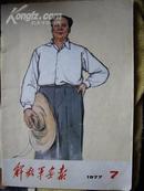 《解放军画报》77年7月号含靳尚谊大型油画《您办事我放心》、李琦国画《毛主走遍全国》、力群古元等版画7幅
