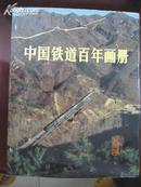 中国铁道百年画册(内有历史资料图片 铜版彩印 精装大8开本)