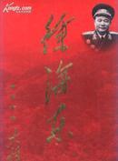 徐海东大将(大型画册2000年精装8开1版1印 印量:1000册)