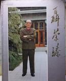 聂荣臻——8开精装画册(女儿聂力的签名)