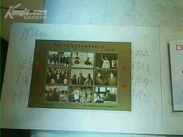 孙毅将军投身革命七十周年 纪念邮票9枚 亲笔签名印款信封一枚
