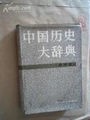 中国历史大辞典——史学史