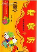 《老黄历》家庭实用藏书 杜志明编著 延边人民出版社16开