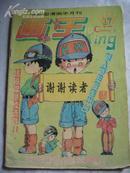 1994年第9期全新型漫画半月刊《画书大王》