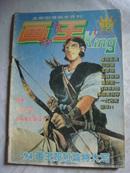 1994年第10期全新型漫画半月刊《画书大王》