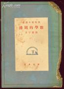 数学的园地[开明青年丛书 1948年特1版]
