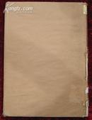 艺苑集锦(8开布面精装画册,59年1版1印,印数1000册)
