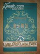 老节目单  《西藏自治区歌舞团巡回演出》  音乐 舞蹈