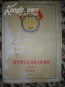 捷克斯洛伐克国家歌舞团(节目单) 大16开! 1955年北京