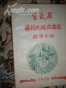 老节目单  云南省滇剧巡回演出团剧情介绍  64开60页