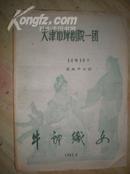 老节目单  ,<牛郎织女>1962