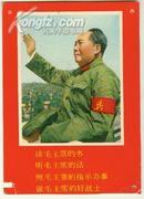 小卡片 读毛主席的书 听毛主席的话