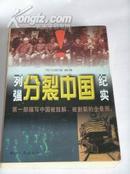 《列强分裂中国纪实》