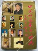 《中国收藏界名人辞典》精装