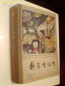 科学童话选(精装1版1印)