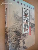 水浒传【中国古典名著系列】