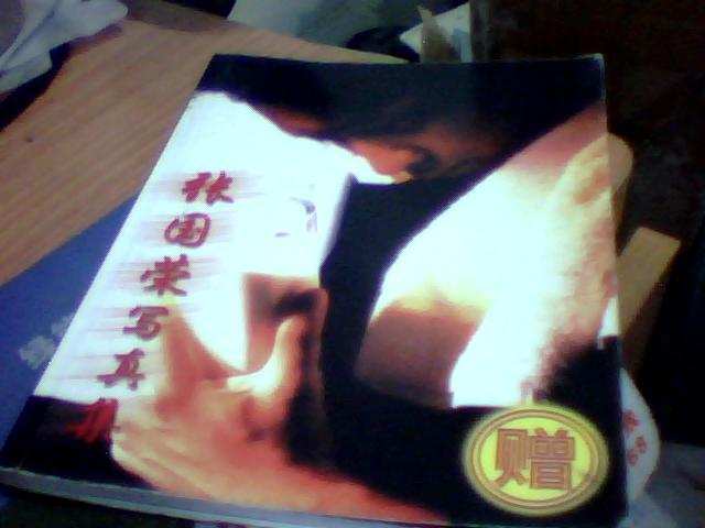 张国荣写真集(手册)48页彩图珍藏版