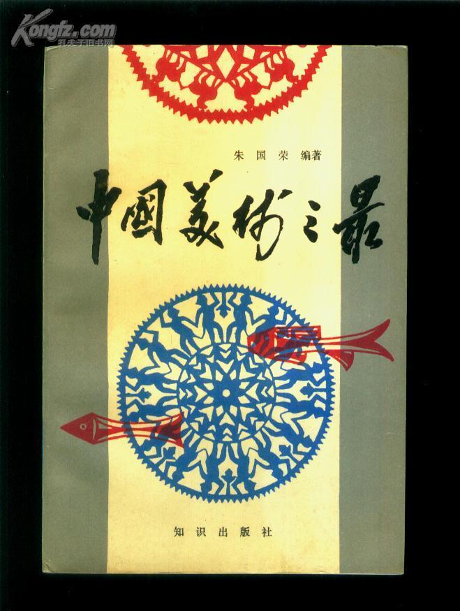 中国美术之最