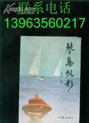 琴岛帆影【印数1千册】