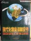 现代化物业运营全书(上)精装带护封,总量2000册