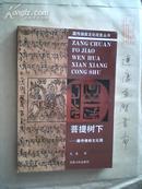 藏传佛教文化现象丛书:菩提树下