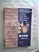 藏传佛教文化现象丛书:佛光西渐