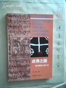 藏传佛教文化现象丛书:成佛之路