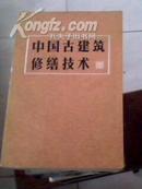 中国古建筑修缮技术【主编杜仙洲签名】