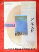神州文化集成丛书《客家文化》
