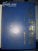 【好品低价】汉语知识辞典(近十成,自定为九五成)