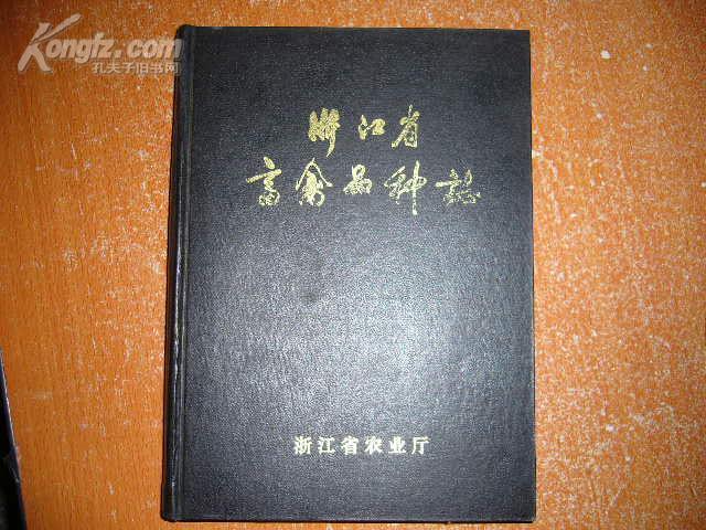 浙江省畜禽品种志 (后面有插彩图25张)