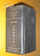 求解作文两用《英汉模范字典〉民国字典收藏一厚本    货号49-1
