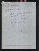 中国书法家协会理事《经济日报》总编 武春河信札
