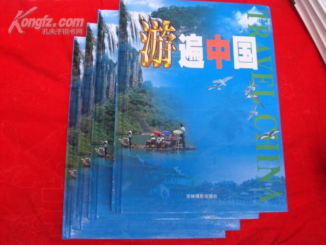 游遍中国(全四册)铜版纸彩印