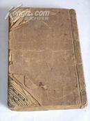 《详订古文评注全集》卷一至卷十  缺尾页
