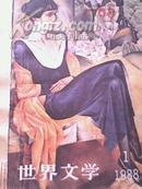 世界文学(1988年第1期)