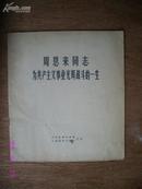 周恩来同志为共产主义事业光辉战斗的一生(封面字体为黑字 少见 12开黑白画册)